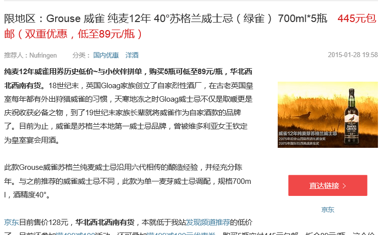 Famous Grouse on Weibo