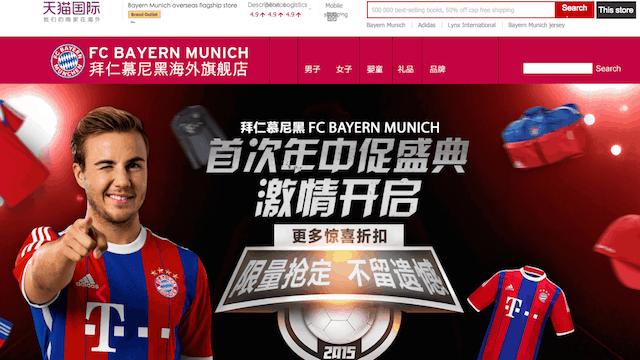 FC-Bayern-Munich-on-Tmall
